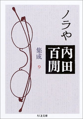 ノラや―内田百けん集成〈9〉  ちくま文庫の詳細を見る