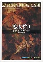 "魔女狩り (「知の再発見」) de Jean-Michel Sallmann; YoÌ""ko Togashi"