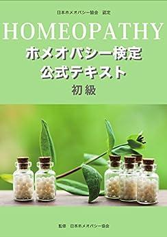 [日本ホメオパシー協会]のホメオパシー検定公式テキスト 初級