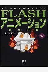 FLASHアニメーション完全攻略―プロが教えるワザとコツ 単行本