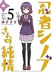 忍者シノブさんの純情 (5) (ゲッサン少年サンデーコミックススペシャル)