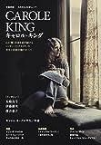 キャロル・キング (KAWADE夢ムック 文藝別冊)