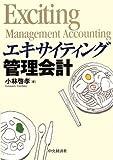 エキサイティング管理会計