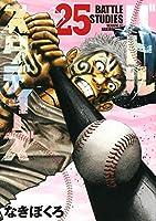 バトルスタディーズ コミック 1-22巻セット