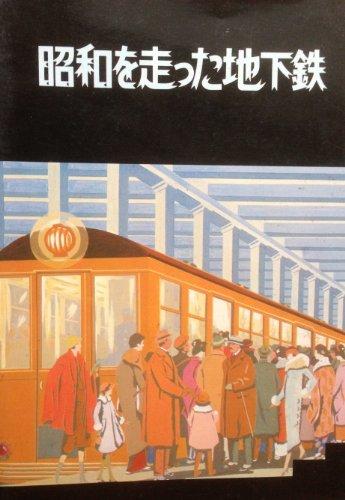 昭和を走った地下鉄―東京地下鉄開通五〇周年記念 (1977年)