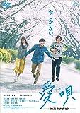 愛唄 ―約束のナクヒト―[DVD]