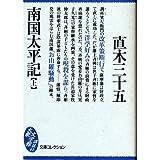 南国太平記〈上〉 (大衆文学館―文庫コレクション)