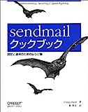 sendmailクックブック―設定と運用のためのレシピ集