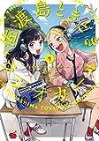 佐渡島ときどきラジオガール(1) (チャンピオンREDコミックス)