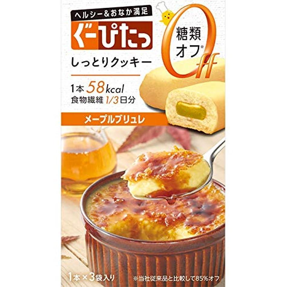 重荷興奮する翻訳ナリスアップ ぐーぴたっ しっとりクッキー メープルブリュレ (3本) ダイエット食品