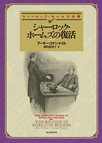 シャーロック・ホームズの復活 【新訳版】 シャーロック・ホームズ・シリーズ (創元推理文庫)