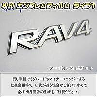 【松印】 エンブレムフィルム T1 車名エンブレム用 RAV4 A54/H54 【プレミアムカラー:反射ホワイト】【代引き可】