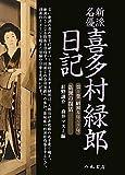 新派名優喜多村緑郎日記〈第1巻〉昭和5年~7年―新派の復活