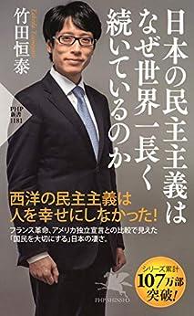 [竹田 恒泰]の日本の民主主義はなぜ世界一長く続いているのか (PHP新書)