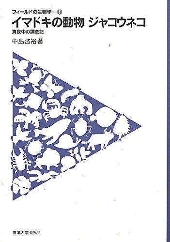 Imadoki no dōbutsu jakōneko : mayonaka no chōsaki