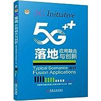 5G落地:应用融合与创新