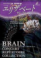 ミュージカル「エリザベート」セレクション/S.リーヴァイ