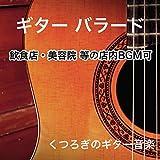 Guitar ballad Relaxing guitar music Restaurant / Beauty salon etc. In-Store Music