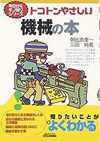 トコトンやさしい機械の本 (B&Tブックス―今日からモノ知りシリーズ)