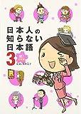 日本人の知らない日本語 (3) 祝!卒業編 (メディアファクトリーのコミックエッセイ)