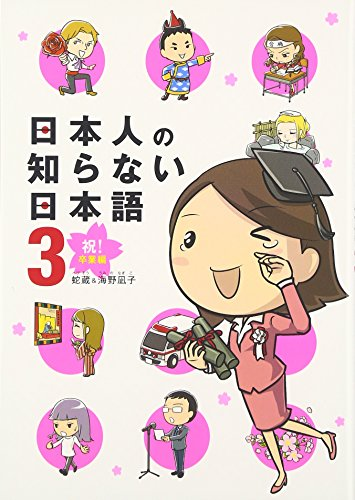 日本人の知らない日本語 (3) 祝!卒業編 (メディアファクトリーのコミックエッセイ) - 蛇蔵&海野凪子