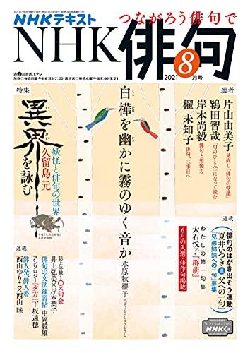 NHK 俳句 2021年 8月号 [雑誌] (NHKテキスト)
