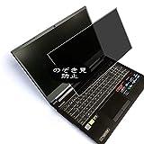 Vaxson Anti Spy Schutzfolie, kompatibel mit Gigabyte Aorus 5 KB 5kb laptop 15.6', Displayschutzfolie Bildschirmschutz Privatsphäre Schützen [nicht Panzerglas]