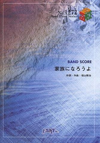 バンドスコアピースBP1272 家族になろうよ / 福山雅治 (Band piece series)