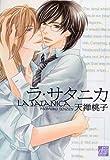 ラ・サタニカ (ドラコミックス 139)
