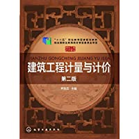 Construction Engineering Measurement and valuation (Gulian Ying) (Second Edition)(Chinese Edition)