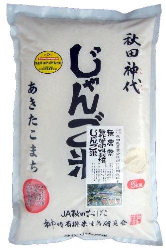 秋田県 特別栽培米 無洗米 無農薬じゃんご米 5kg 令和元年産