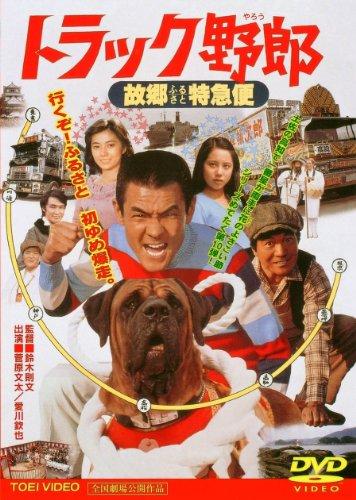 『トラック野郎 故郷特急便 [DVD]』のトップ画像