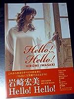 岩崎宏美 hello! hello! CDアルバム チラシ 1枚 コレクション
