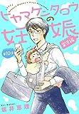 ヒヤマケンタロウの妊娠 育児編 分冊版(10) (BE・LOVEコミックス)