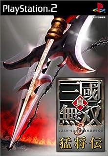 Shin Sangoku Musou 3 Mushoden [Japan Import]
