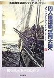 囚人護送艦、流刑大陸へ〈下〉―英国海軍の雄ジャック・オーブリー (ハヤカワ文庫NV)
