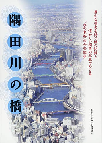 """隅田川の橋: """"水の東都""""の今昔散歩"""