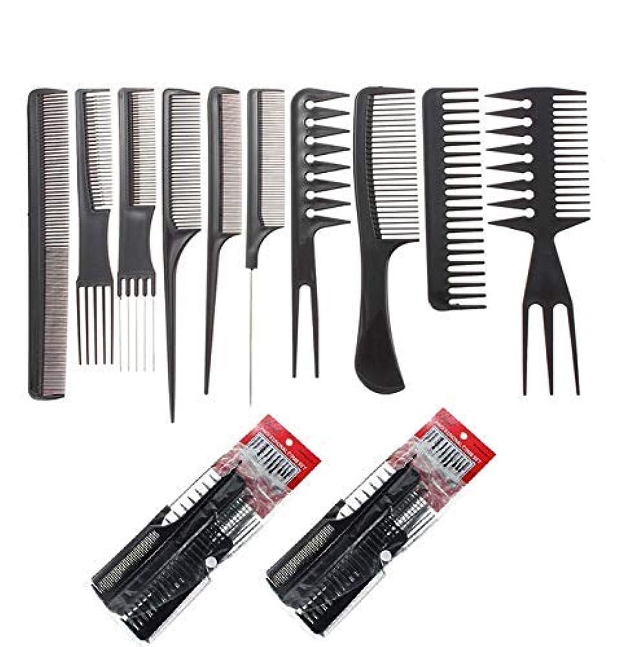 暖炉パイロット晩餐SBYURE 20pcs Professional Styling Comb Set,10pcs/Set,2 Set Salon Hairdressing Combs Hair Care Styling Tools Hair Cutting Comb Sets Kit [並行輸入品]