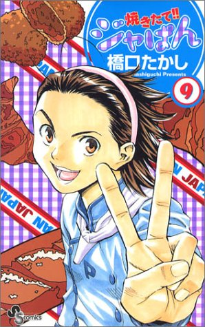 焼きたて!!ジャぱん 9 (少年サンデーコミックス)の詳細を見る