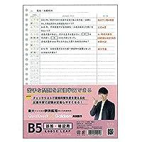 学研ステイフル B5ルーズリーフ 誤答・暗記 ED03078