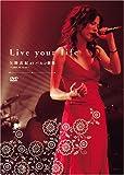 Live your life 矢野真紀 at パルコ劇場~2005.10.12-13~[DVD]