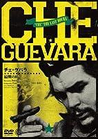 チェ・ゲバラ 最期の時 [DVD]