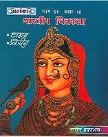 Alankar Part 51 Bhartiya Chitrakala Class 10