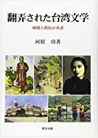 翻弄された台湾文学―検閲と抵抗の系譜