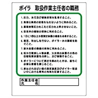 【356-13】作業主任者職務板 ボイラー取扱