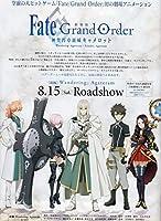 Fate grand order 劇場版 神聖円卓領域キャメロット 非売品