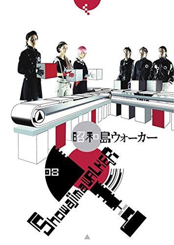 昭和島ウォーカー [DVD]