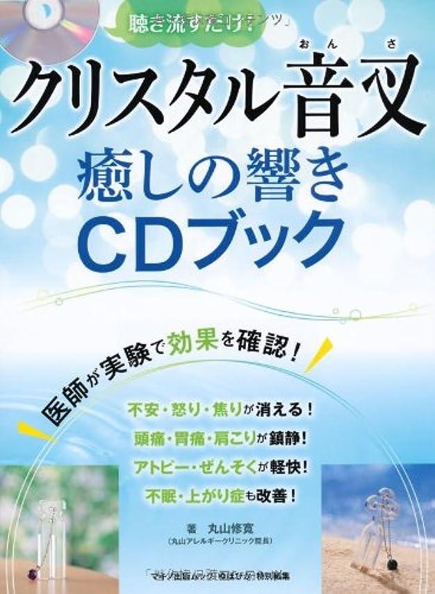 社会第二鳴り響くクリスタル音叉 癒しの響きCDブック (綴込付録:CD1枚)