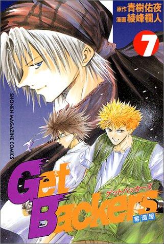 GetBackers奪還屋 (7) (少年マガジンコミックス)の詳細を見る