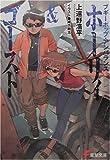 ブギ-ポップ・アンバランス ホーリィ&ゴースト (電撃文庫)